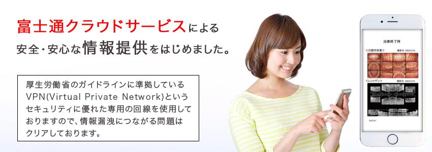 富士通クラウドサービスによる安心・安全は情報提供をはじめました。